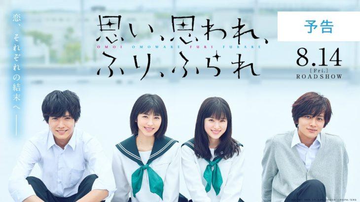 映画『思い、思われ、ふり、ふられ』予告【8月14日(金)公開】