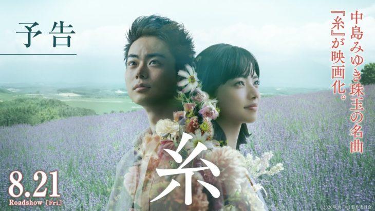 映画『糸』予告【8月21日(金)公開】