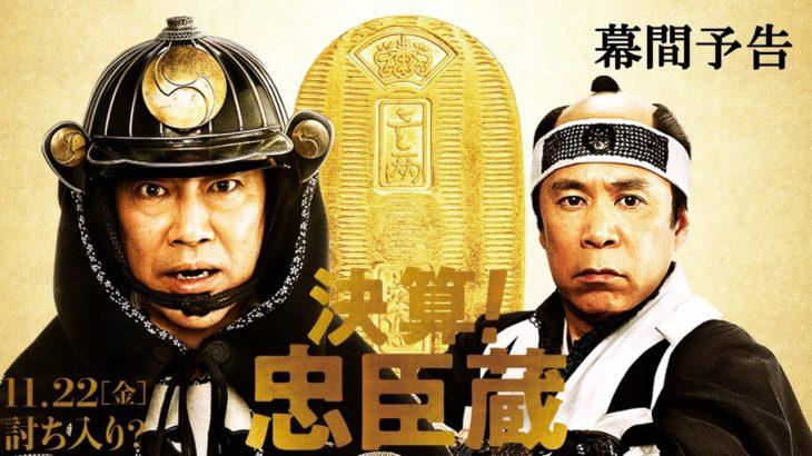 映画『決算!忠臣蔵』幕間予告90秒 11月22日(金)全国ロードショー