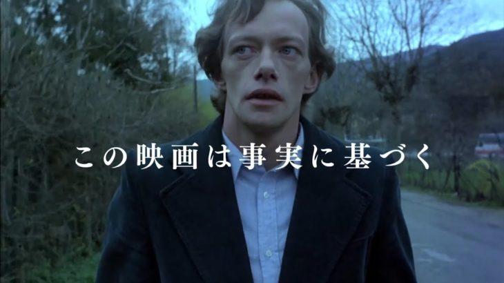 閲覧激注意‼️ Angst アングスト/不安 ホラー サイコ サスペンス ドキュメンタリー 予告 実話 映画 殺人事件