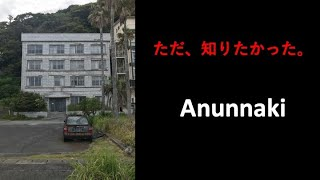 オリジナルホラーサスペンスくそ映画『Anunnaki』予告編