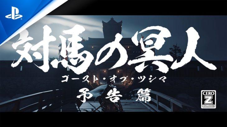 『Ghost of Tsushima』時代劇映画風トレーラー / Classic Samurai Movie Style Trailer
