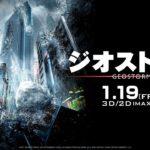 映画『ジオストーム』本予告【HD】2018年1月19日(金)公開