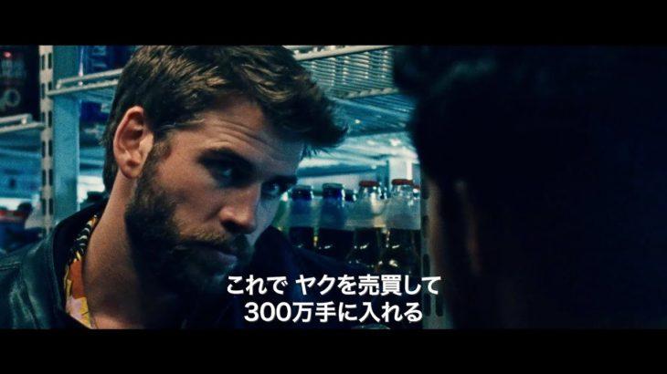 『ジョン・ウィック』の製作陣が放つクライムアクション!映画『KILLERMAN/キラーマン』予告編