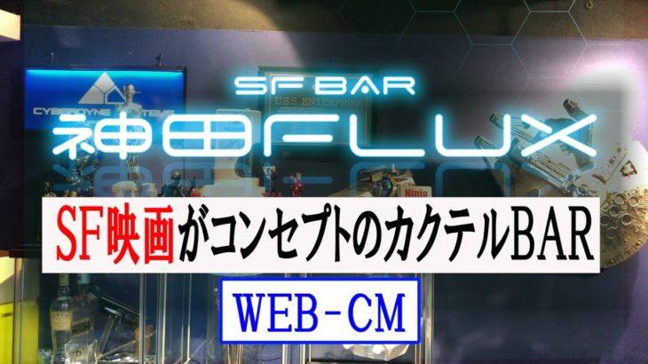 【SFバー】SF映画がコンセプトのカクテルバーをお探しなら、東京のSF-BAR神田FLUX(フラックス)