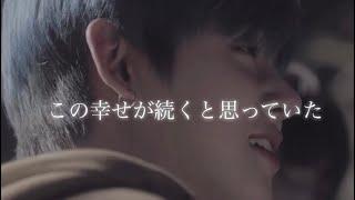 『止めてしまいたい時間』 〜映画予告風〜 【TXT ヨンジュン yeonjun】