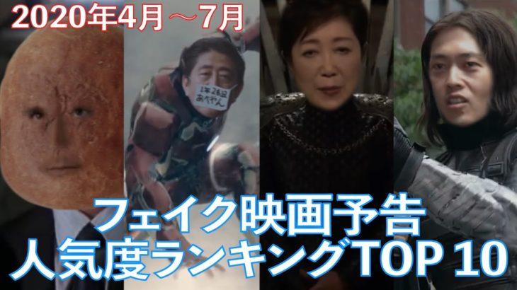 フェイク映画予告 人気度ランキングTop10動画!