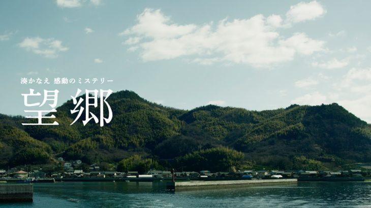 映画『望郷』ティザー予告