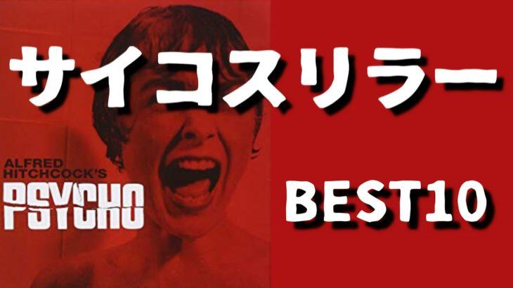 『サイコスリラー映画 BEST10』【ランキング】【サスペンス】【ホラー】【おすすめ】