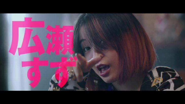 広瀬すずがコメディ映画に初挑戦!『一度死んでみた』特報映像