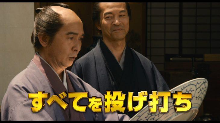 映画『殿、利息でござる!』予告編