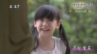【感動】 日本・ベトナム合作ドラマ『パートナー』の予告 ★浅羽佐喜太郎、ファンボイチャウなどを通して、両国の絆を描く