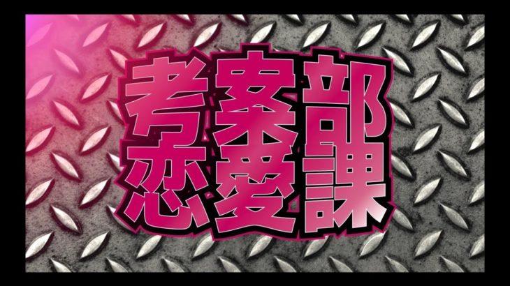 【予告編】 短編映画『考案部恋愛課』