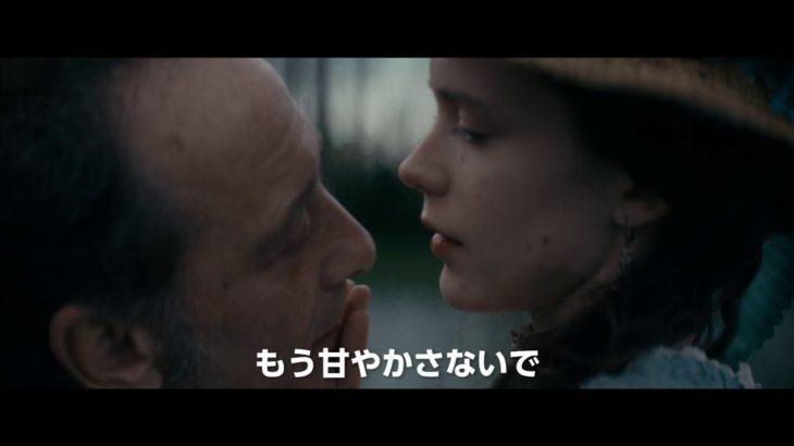 映画『カサノバ ~最期の恋~』予告編