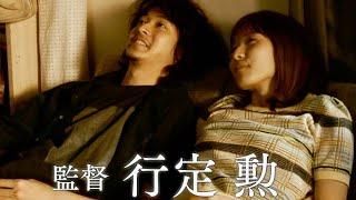 山﨑賢人と松岡茉優、生涯忘れられない恋/映画『劇場』予告編