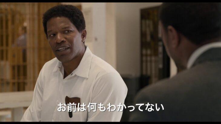 黒人死刑囚のために闘った弁護士の感動実話『黒い司法 0%からの奇跡』予告編