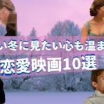 #10 【寒い冬に見たい心も温まる恋愛映画10選】
