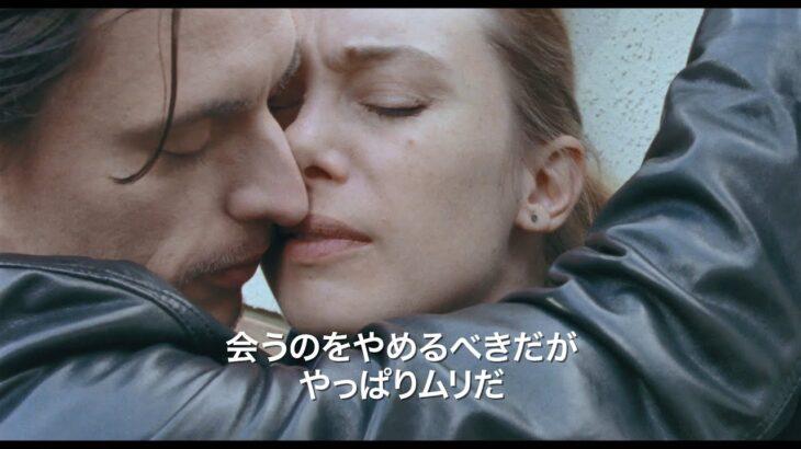 映画「シンプルな情熱」 予告年下男性との恋 再会した2人はすぐに熱い口づけ 実体験描いたベストセラー映画化