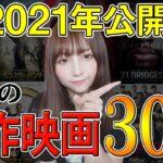 2021年注目最新映画を一気に30本紹介!【おすすめ洋画・邦画】