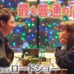 『最も普通の恋愛』7/31(金)公開【予告編】