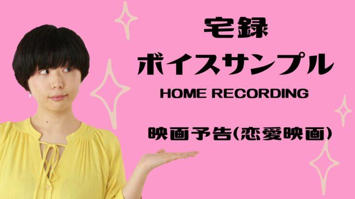 8.こうこボイスサンプル(映画予告-恋愛映画)