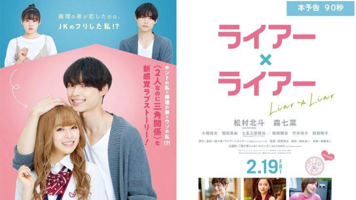 映画『ライアー×ライアー』本予告(90秒)2021年2月19日(金)全国ロードショー!!