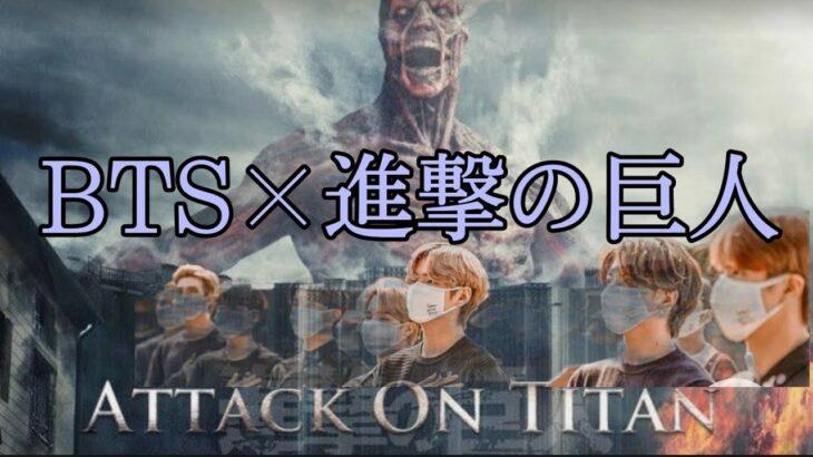 【BTS×映画予告】BTS×進撃の巨人 実写版