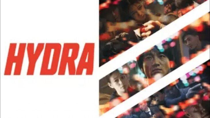 映画予告『HYDRAヒドラ』