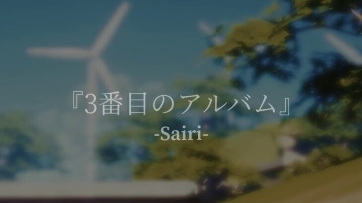 【ドラブラ】恋愛映画「三番目のアルバム」予告編PV