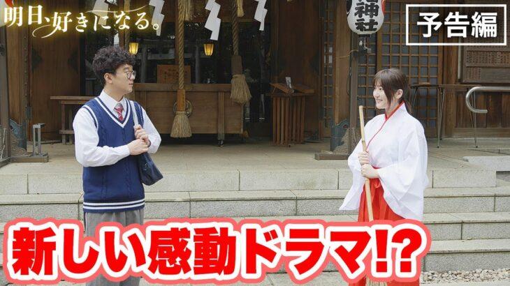 【予告】ボンボンTVに新しい感動ドラマが誕生!?『 明日、好きになる。〜神社で会った巫女さんに恋をしました。〜』