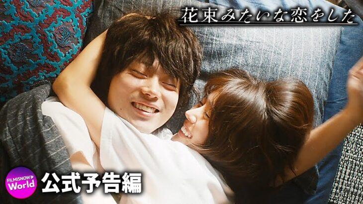 菅田将暉 × 有村架純 W主演!映画『花束みたいな恋をした』新予告