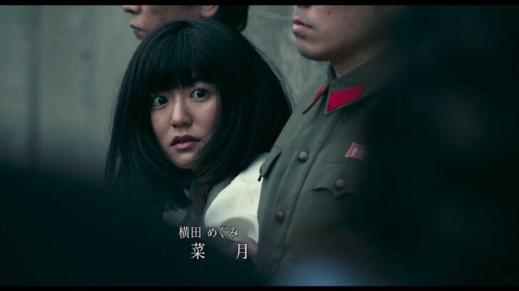 衝撃と感動の話題作!映画『めぐみへの誓い』予告動画
