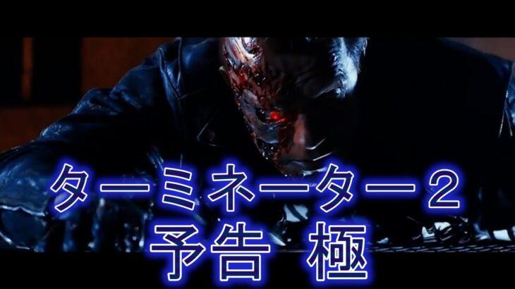 また観たくなるターミネーター2予告【感動】