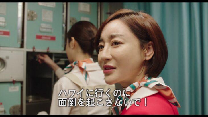 韓国史上初!超絶ハイジャックアクション『ノンストップ』予告編