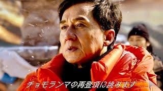 ジャッキー・チェン、チャン・ツィイー、中国初の本格山岳アクション・アドベンチャー映画『クライマーズ』予告編