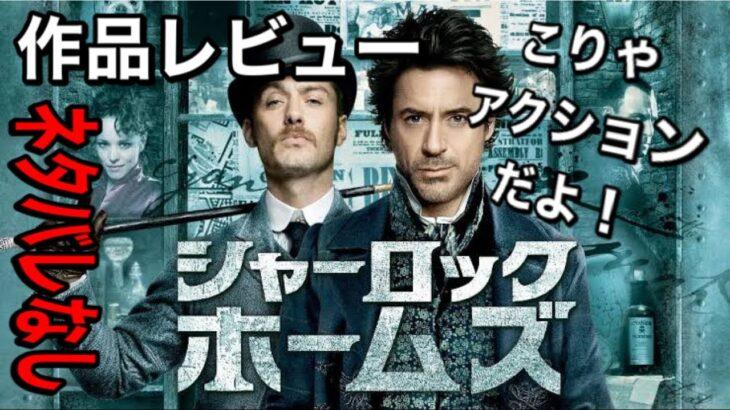 『シャーロック・ホームズ』【映画紹介】ネタバレなし!意外なアクションに驚きの作品