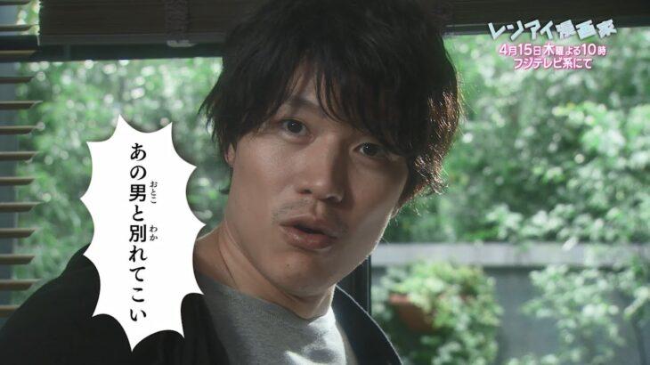 木10ドラマ『レンアイ漫画家』第2話 60秒予告【フジテレビ系】