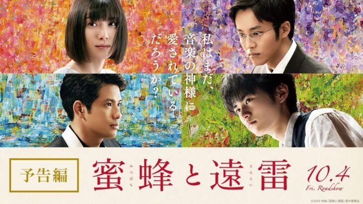 映画『蜜蜂と遠雷』予告【10月4日(金)公開】