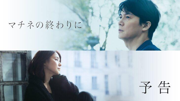 映画『マチネの終わりに』予告【11月1日(金)公開】