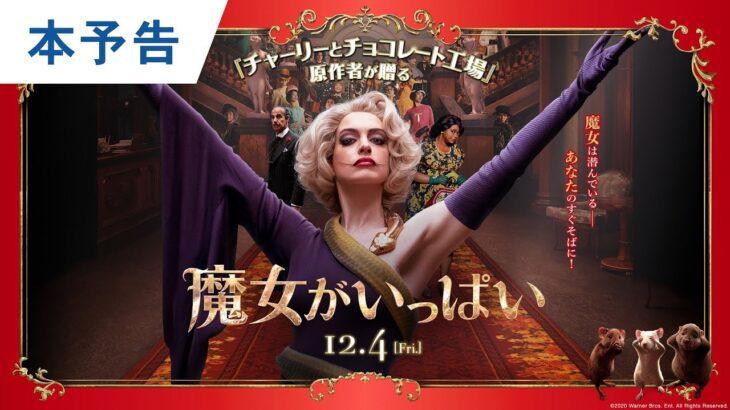 映画『魔女がいっぱい』本予告 2020年12月4日(金)公開