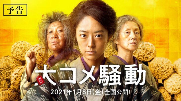 映画『大コメ騒動』予告   2021年1月8日(金)公開