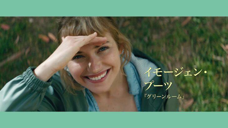 映画『ビバリウム』予告 2021年3月12日(金)全国ロードショー