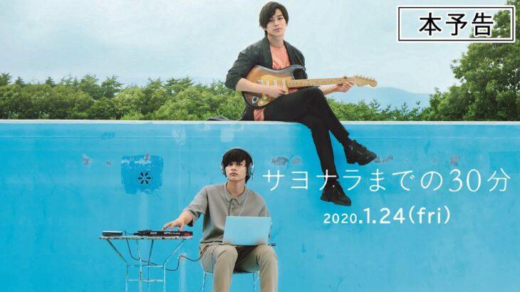 映画『サヨナラまでの30分』本予告 2020年1月24日(金)全国ロードショー