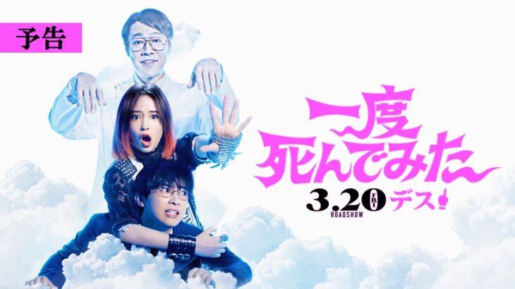 映画『一度死んでみた』予告(60秒) 2020年3月20日(金)全国ロードショー