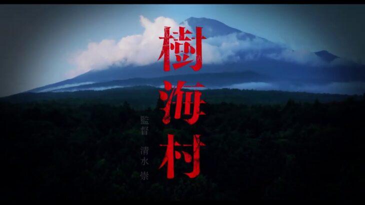 樹海村 60秒<予告>