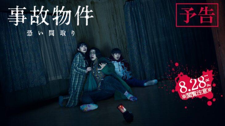 映画『事故物件 恐い間取り』【予告】8月28日(金)全国公開