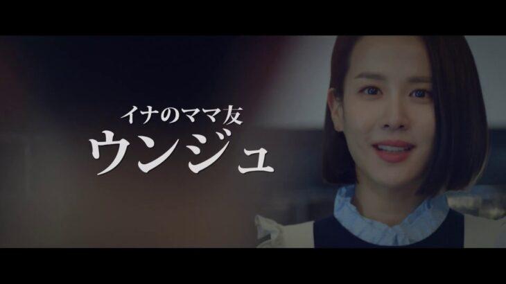 韓国ドラマ「凍てついた愛」DVD予告 2020.6.3リリース