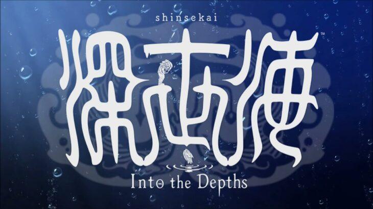 映画「深世海 Into the Depths」予告 (嘘) を作ってみた。