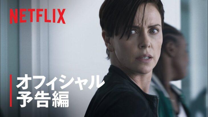 『オールド・ガード』予告編 – Netflix