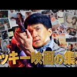 ジャッキー・チェン、アクションの集大成が全世界を席巻 手に汗にぎるスリリングな映像が公開 映画『プロジェクトV』予告映像